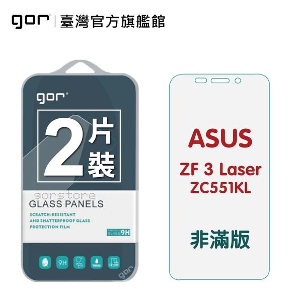 【GOR保護貼】ASUS 華碩 ZenFone 3 Laser ZC551KL 9H鋼化玻璃保護貼 全透明非滿版2片裝 公司貨 現貨