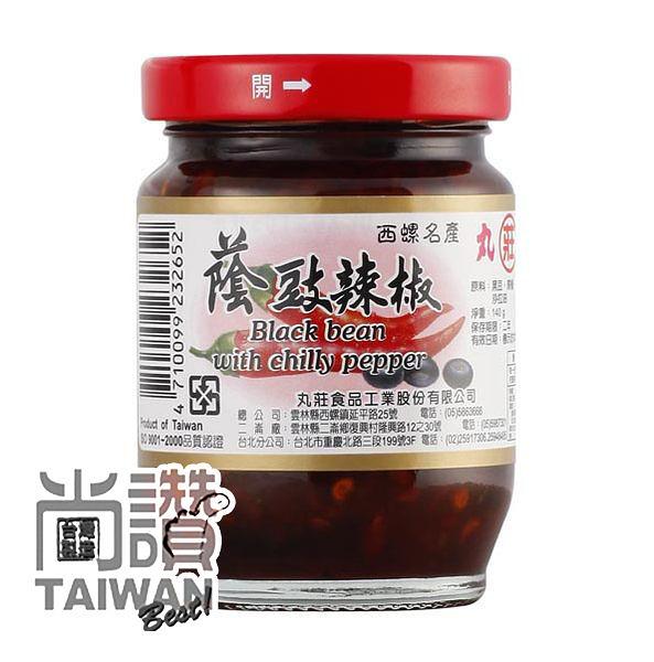 【台灣尚讚愛購購】丸莊-蔭鼓辣椒 140g