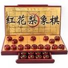 象棋 高檔大號紅花梨紅酸枝紅木中國象棋套裝 送長輩孩子生日禮物【幸福小屋】