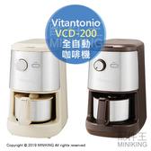 日本代購 空運 Vitantonio VCD-200 全自動 研磨 咖啡機 磨豆機 不鏽鋼 4杯分 免濾紙