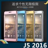 三星 Galaxy J5 2016版 半透鏡面保護套 防刮側翻皮套 免翻蓋接聽 原裝同款 超薄簡約 手機套 手機殼