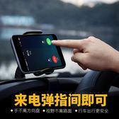 手機支架多功能儀表臺導航支撐架汽車用卡扣式手機架 全館免運