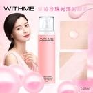 韓國WITHME 草莓珍珠光澤素顏霜14...