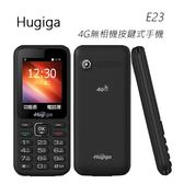 Hugiga 鴻碁 E23 4G無相機按鍵式手機