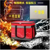 保溫箱送餐 冷藏袋 便攜 美團外賣箱快餐外賣的箱子igo      韓小姐
