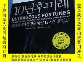 二手書博民逛書店10년후미라罕見全球經濟12大趨勢[Outrageous Fortunes: The Twelve Surpris