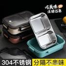 飯盒保溫便當盒帶蓋日式分隔便攜學生上班族1人分格餐盒  【快速出貨】