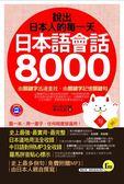 (二手書)說出日本人的每一天:日本語會話8,000(書+1MP3+1防水書套)