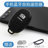 遙控器 手機拍照配件遙控器藍芽自拍適用蘋果安卓小米華為vivo手機通用無線按鈕 韓菲兒