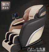 按摩椅家用全身多功能新款智慧雙SL全自動老年人太空豪華艙按摩器 【快速出貨】