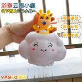 云雨戲水玩具兒童益智花灑寶寶戲水小烏龜洗澡會下雨云朵