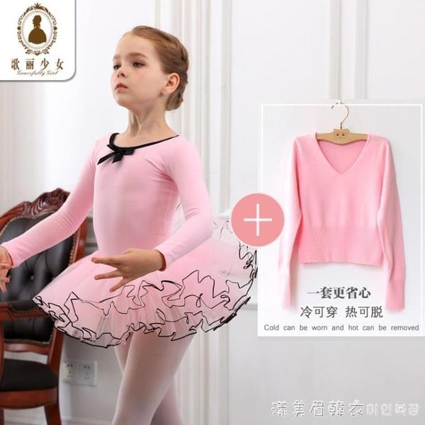 兒童舞蹈服長袖女童芭蕾舞裙演出服幼兒秋冬季考級服練功服裝 漾美眉韓衣