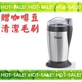 《現貨立即購+贈咖啡豆+清潔刷》Tiamo FP905 / FP-905 不鏽鋼 刀片式電動磨豆 (HG0221)