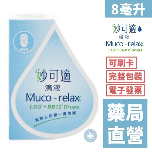 [實體藥局公司貨] 妙可適滴液 8ml LGG+BB12 滴劑 益生菌 禾坊藥局
