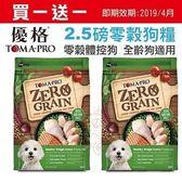 【買一送一】*KING*優格 天然零穀食譜ZERO GRAIN室內犬體重管理配方》狗糧2.5磅[效期2019/04]