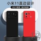 適用小米11pro手機殼液態硅膠11ultra手機套直邊全包防摔【輕派工作室】