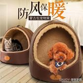 寵物窩絨面  狗窩封閉式狗狗冬季小狗貓咪寵物室內小型犬泰迪狗屋保暖冬天房子 宜室家居