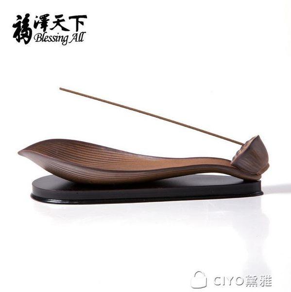 蓮之瓣陶瓷香爐線香香插 居室創意香座復古點香器 禪意家用臥香爐