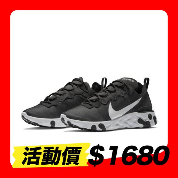 (折卷價$1680)ISNEAKERS Nike Wmns React Element 55