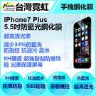 iphone 7 plus5.5寸保護貼玻璃貼防藍光鋼化膜現貨