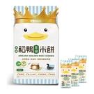 美好人生-有機稻鴨米餅(25入)/包