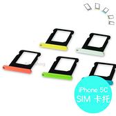 ▽Apple iPhone 5C 專用 SIM 卡托/卡座/卡槽/SIM卡抽取座