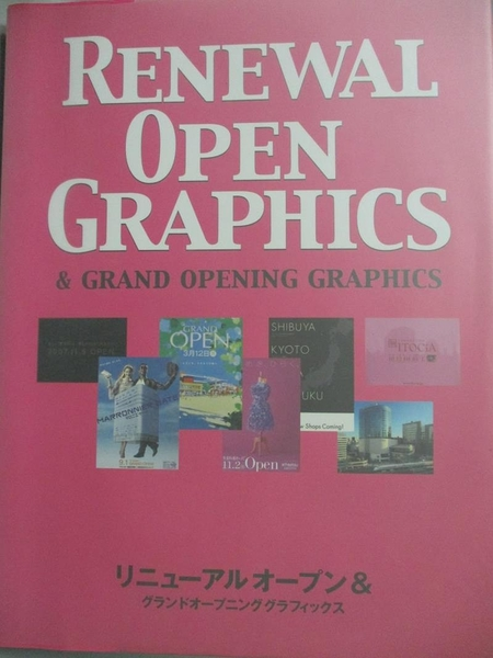 【書寶二手書T6/廣告_WGM】Renewal Open Graphics & Grand Opening Graphi