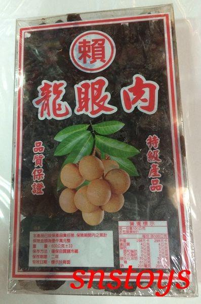 sns 古早味 龍眼乾 (賴) 龍眼肉 桂圓肉 龍眼乾肉(一斤裝)600g 產地泰國