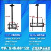 瑞思美12-32寸液晶電視機吊架/吊頂支架掛架/天花板吊架伸縮旋轉qm 美芭
