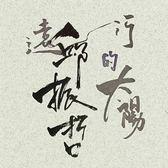 邱振哲 遠行的太陽 CD 免運 (購潮8)