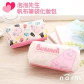 Norns【泡泡先生帆布筆袋化妝包】正版Barbapapa粉紅 鉛筆盒 收納包 卡通收納袋