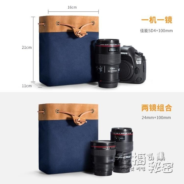 TARION德國相機包單反相機鏡頭收納包防塵便攜保護套攝影背包 衣櫥秘密