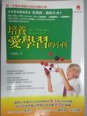 【書寶二手書T6/親子_MIG】培養愛學習的小孩_王淑玫, 史黛西.迪