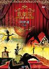 動漫歌劇院:阿伊達 DVD Opera House:Aida (購潮8)