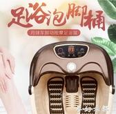 家用泡腳桶電動恒溫全自動加熱養生沐足浴機浸洗腳盆老人送母親的禮物神器夢幻