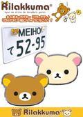 車之嚴選 cars_go 汽車用品【P-93】日本 Rilakkuma 懶懶熊/拉拉熊+懶妹造型 車用 牌框螺絲帽套(2入)