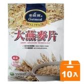 麥維爾 大燕麥片 400g (10入)/箱【康鄰超市】