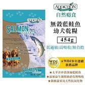 *KING WANG*【嚐鮮價】紐西蘭ADDICTION自然癮食《無穀藍鮭魚乾糧-幼犬敏感配方》454g/包 狗糧