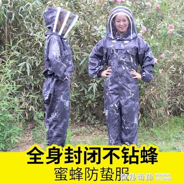 蜜蜂防護服防峰衣連體養蜂衣服全套透氣取蜂蜜專用防蜂服取密捉蜂 奇妙商鋪