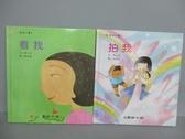 【書寶二手書T4/少年童書_QNM】看我_拍我_2本合售