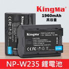 【現貨】Kingma NP-W235 副廠 鋰 電池 富士 Fujifilm XT-4 NPW235 XT4