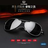 新年85折購 太陽眼鏡墨鏡男2018新款蛤蟆眼鏡太陽鏡潮人偏光鏡駕駛眼睛開車司機潮