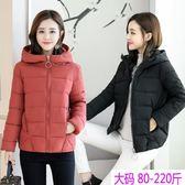 大尺碼外套 短款韓版胖mm200斤加肥加大碼棉服冬季女裝外套