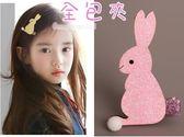果漾妮妮  兔子造型貼布 全包式/寶寶髮夾/兒童髮飾/瀏海夾/邊夾-現貨2色【H7758】