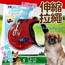 四個工作天出貨除了缺貨》日本TK》MyFamily系列伸縮拉繩-S適合15kg小型犬