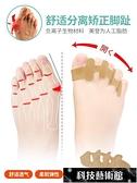 分趾器 微足品牌腳趾矯正器可以穿鞋糾正拇指外翻女大腳骨硅膠分趾分離器 科技