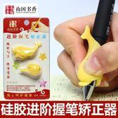 中小學生兒童成人中性筆圓珠筆鋼筆用握筆器文具用品矯正握筆姿勢