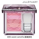 JILL STUART 吉麗絲朵~漸層光漾顏彩盤5.4g #06甜美茶花(微醺柏艮第)限定色
