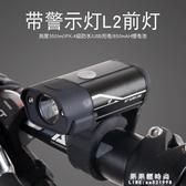 騎行燈 自行車前燈L2燈芯夜騎山地公路車燈充電USB強光騎行前燈單車頭燈 果果輕時尚