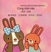 跟我一起做-越南語版